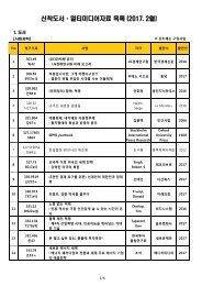 신착도서ㆍ멀티미디어자료 목록 (2017 2월)