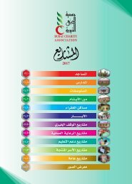 دليل مشاريع جمعية دبي الخيرية 2017