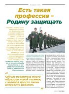 выпуск 24 - Page 7