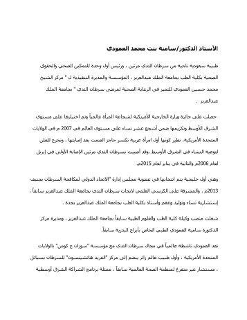 Arabic CV - Prof. Samia Alamoudi