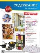любимый дом №2 (март-апрель 2017) - Page 4