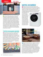 любимый дом №2 (март-апрель 2017) - Page 6