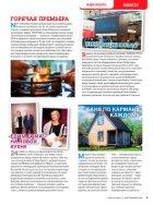 любимый дом №2 (март-апрель 2017) - Page 7