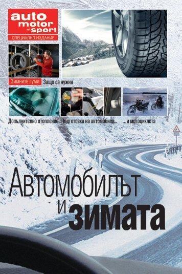 Winter 2016_print