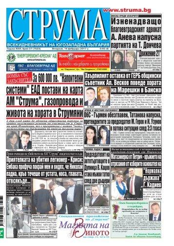 Вестник Струма, брой 37