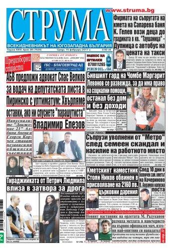 """Вестник """"Струма"""" брой 38"""