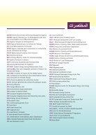 CES-MED Publication ARAB_WEB - Page 2