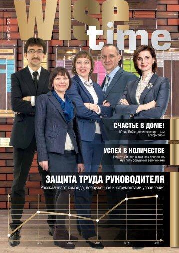WISE TIME ВЫПУСК 12