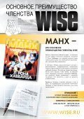 WISE TIME ВЫПУСК 12  - Page 2