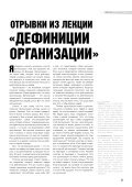 WISE TIME ВЫПУСК 12  - Page 7