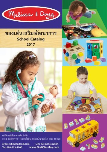 Melissa & Doug Thailand 2017 School Catalog with Pre-Order