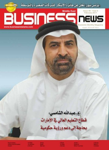 Business%20News%20Issue,%20February%202017