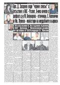 "Вестник ""Струма"", брой 40 - Page 4"