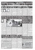 "Вестник ""Струма"", брой 40 - Page 5"