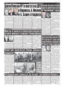 "Вестник ""Струма"", брой 40 - Page 6"