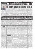 "Вестник ""Струма"", брой 40 - Page 7"