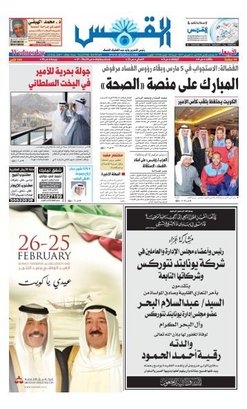 Al-Qabas Newspaper