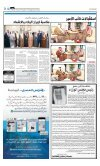 Al-Qabas Newspaper - Page 3
