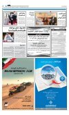 Al-Qabas Newspaper - Page 4