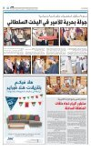 Al-Qabas Newspaper - Page 5