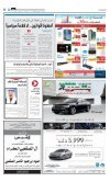 Al-Qabas Newspaper - Page 6