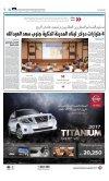 Al-Qabas Newspaper - Page 7