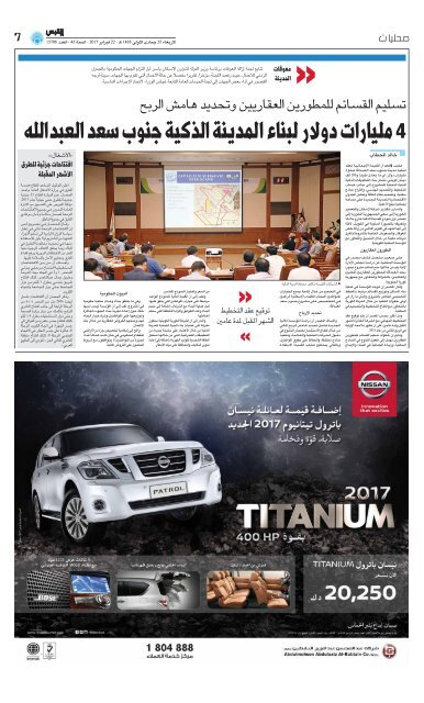 Al-Qabas Newspaper