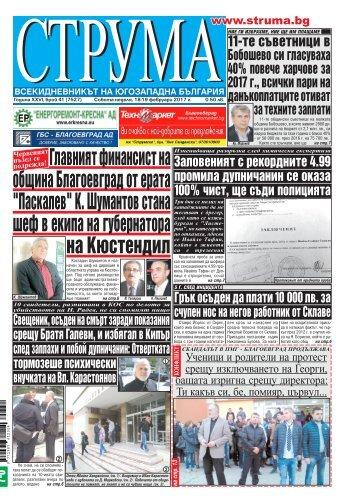 """Вестник """"Струма"""", брой 41, 18-19 февруари, събота-неделя"""