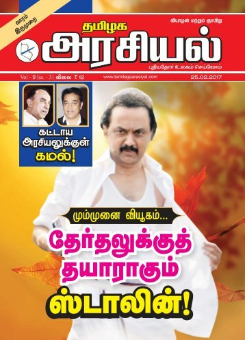 Tamilagaarasiyal - 25.02.2017- Issue - PDF