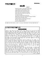 Bottola_Asharh1421 - Page 4