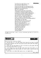 Bottola_Asharh1421 - Page 6
