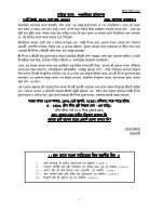 Bottola_Jyoishtho1421 - Page 2