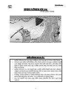 Bottola_Jyoishtho1421 - Page 6