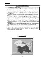 Bottola_Jyoishtho1421 - Page 7