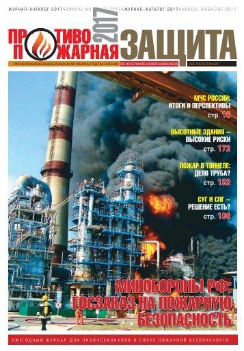 «Противопожарная защита. Пожарная автоматика. Средства спасения», №1, февраль 2017 г.