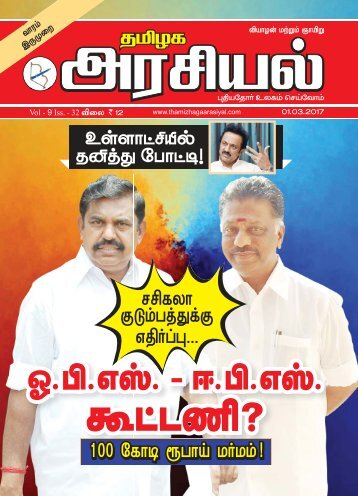Tamilagaarasiyal - 01.03.2017- Issue - PDF