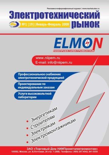 Журнал «Электротехнический рынок» №1 (19) январь-февраль 2008 г.