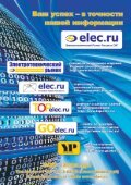 Журнал «Электротехнический рынок» №1 (19) январь-февраль 2008 г. - Page 2