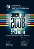 Журнал «Электротехнический рынок» №1 (19) январь-февраль 2008 г. - Page 3