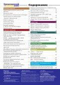 Журнал «Электротехнический рынок» №1 (19) январь-февраль 2008 г. - Page 4