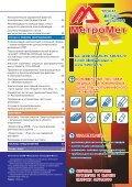 Журнал «Электротехнический рынок» №1 (19) январь-февраль 2008 г. - Page 5