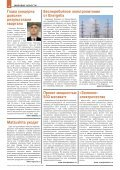 Журнал «Электротехнический рынок» №1 (19) январь-февраль 2008 г. - Page 6