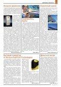 Журнал «Электротехнический рынок» №1 (19) январь-февраль 2008 г. - Page 7