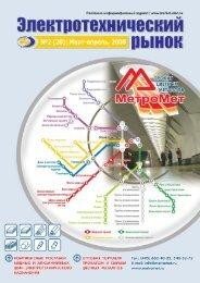 Журнал «Электротехнический рынок» №2 (20) март-апрель 2008 г.