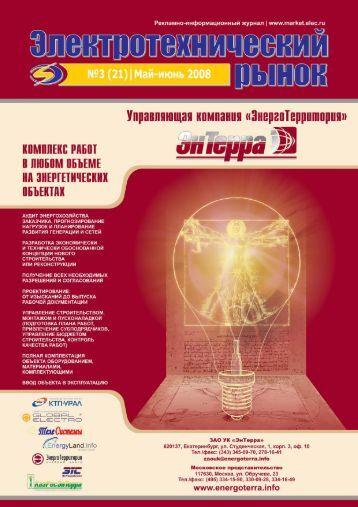 Журнал «Электротехнический рынок» №3 (21) май-июнь 2008 г.