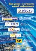 Журнал «Электротехнический рынок» №3 (21) май-июнь 2008 г. - Page 2