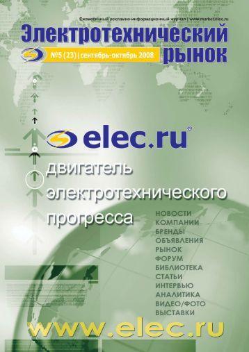 Журнал «Электротехнический рынок» №5 (23) сентябрь-октябрь 2008 г.