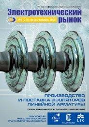 Журнал «Электротехнический рынок» №6 (24) ноябрь-декабрь 2008 г.