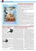 Журнал «Электротехнический рынок» №6 (24) ноябрь-декабрь 2008 г. - Page 6