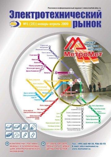 Журнал «Электротехнический рынок» №1 (25) январь-апрель 2009 г.